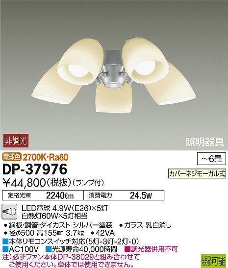 【最安値挑戦中!最大17倍】照明器具 大光電機(DAIKO) DP-37976 シーリングファン 専用灯具 DECOLED'S シーリングファン シルバーM ランプ付 LED 電球色 〜6畳 [∽]
