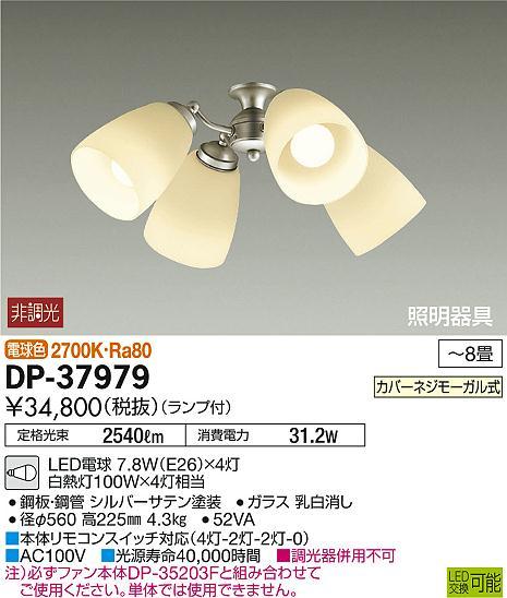 【最安値挑戦中!最大17倍】照明器具 大光電機(DAIKO) DP-37979 シーリングファン 専用灯具 DECOLED'S カリビアファン シルバー ランプ付 LED 電球色 〜6畳 [∽]