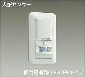 【最安値挑戦中!最大25倍】大光電機(DAIKO) DP-41174 照明部材 壁取付人感センサースイッチ トイレ用 換気扇連動 ON/OFFタイプ 埋込穴□51×95 ホワイト