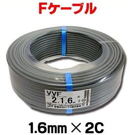 VVFケーブル VVF1.6x2C 100m 【F1.6x2-K】 [∀∽]