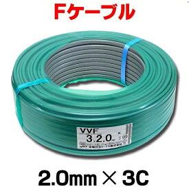 VVFケーブル VVF2.0x3C 100m 【F2.0x3-K】 [∀∽]