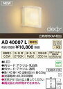 【全商品 ポイント最大 16倍】照明器具 コイズミ AB40007L ブラケット cledy 白熱球60W相当 LED一体形 電球色 [(^^)]