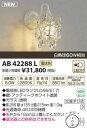 【全商品 ポイント最大 26倍】コイズミ照明 AB42288L 意匠ブラケット 白熱球60W相当 LED一体型 電球色 ガラス ホワイト塗装 [(^^)]