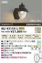 【割引クーポンがお得!】コイズミ照明 AU43155L ポーチライト 壁 ブラケットライト 人感センサ付マルチタイプ 白熱球60W相当 LED一体型 電球色 防...