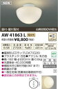 【最安値挑戦中!SPU他7倍〜】コイズミ照明 AW41863L 浴室灯 天井直付・壁付両用型 白熱球60W相当 LED付 電球色 [£]