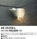 【最安値挑戦中!SPU他7倍〜】LEDランプ コイズミ AE35358L ダイクロイックハロゲン球形 [〒£]