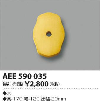 【最安値挑戦中!最大17倍】照明部品 コイズミ AEE590035 調光器・アウトドア関連商品 木台 菱形 [(^^)]