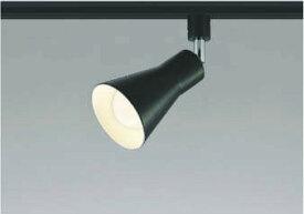 【最安値挑戦中!最大25倍】コイズミ照明 AS45509L スポットライト ダクトレール ・スライドコンセント用 LED LED付 電球色 散光 白熱球100W相当 プラグ ブラック