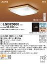 【最安値挑戦中!SPU他7倍〜】パナソニック LGBZ0800 和風シーリングライト 天井直付型 LED(昼光色・電球色) リモコン調光・調色 〜6畳 [∽]