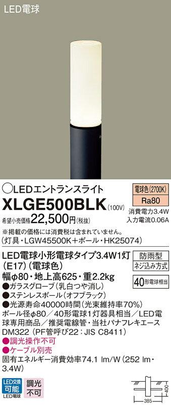 【最安値挑戦中!最大22倍】パナソニック XLGE500BLK エントランスライト 埋込式 LED(電球色) 40形電球1灯器具相当 防雨型/地上高625mm オフブラック [∽]