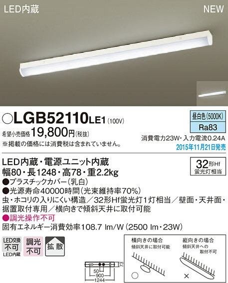 【最安値挑戦中!最大17倍】パナソニック LGB52110LE1 シーリングライト 天井・壁直付型 据置取付型 LED(昼白色)多目的 拡散 [∽]