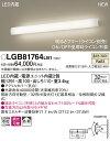 【最安値挑戦中!SPU他7倍〜】パナソニック LGB81764LB1 ブラケット 壁直付型LED(温白色) 照射方向可動型 拡散調光 ライコン別売 [∽]