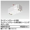 【最安値挑戦中!最大17倍】 東芝 NDR7010 ライティングレールVI形用 引掛シーリングボディ 白色 [(^^)]