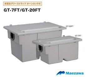 【最大43.5倍お買い物マラソン】前澤化成工業 GT-20FT 床置型グリーストラップ ターンロック式 容量20L (GT-20FP後継品)