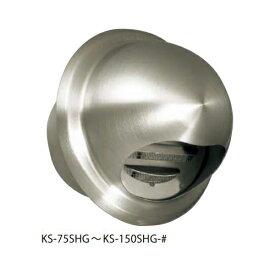 【最安値挑戦中!最大25倍】ナスタ KS-150SHG-# 屋外換気口 ステンレス サイズ:スパイラル管(内径φ150)防虫網:ステンレス16メッシュ [♪▲]