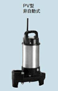 【最安値挑戦中!最大17倍】排水水中ポンプ テラル 40PV-5.15S 50Hz 樹脂製 汚水・雑排水用 非自動式 [■]