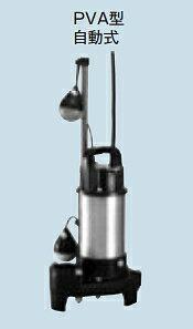 【最安値挑戦中!最大17倍】排水水中ポンプ テラル 40PVT-5.15S 50Hz 樹脂製 汚水・雑排水用 自動交互並列運転 [■]