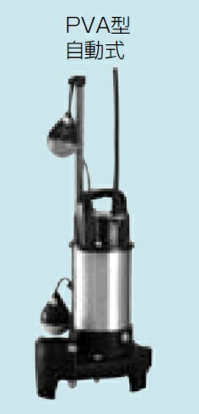 【最安値挑戦中!最大17倍】排水水中ポンプ テラル 50PVA-5.25 50Hz 樹脂製 雑排水タイプ 自動式 [■]