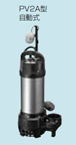【最安値挑戦中!最大17倍】排水水中ポンプ テラル 65PV2A-52.2 50Hz 樹脂製 雑排水タイプ [■]