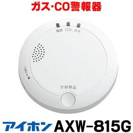 【最大44倍スーパーセール】【在庫あり】アイホン AXW-815G ガス警報器 都市ガス ガス・CO警報器 [☆【あす楽関東】]