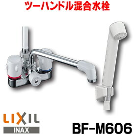 【最安値挑戦中!最大25倍】【在庫あり】BF-M606 浴室用水栓 INAX バス水栓 ツーハンドル混合水栓 [☆]