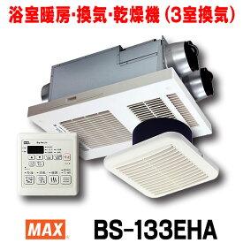 【最大44倍お買い物マラソン】浴室暖房・換気・乾燥機 マックス BS-133EHA 3室換気 リモコン付属 [■]