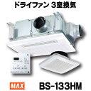 【最安値挑戦中!最大25倍】【在庫あり】浴室暖房・換気・乾燥機 マックス BS-133HM 24時間換気機能 3室換気・100V …