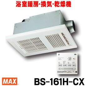 【最安値挑戦中!最大25倍】【在庫あり】 BS-161H-CX 浴室暖房・換気・乾燥機 マックス1室換気 100V プラズマクラスターイオン付 (旧品BS-151H-CX) リモコン付属 [☆2]