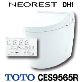 【最安値挑戦中!最大25倍】便器 TOTO CES9565R ネオレスト 一体型便器 DH1タイプ 一般地 流動方式兼用 [♪■]