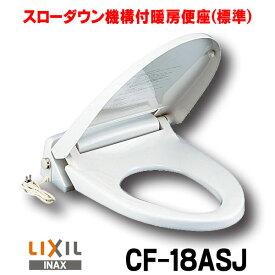 【最安値挑戦中!最大25倍】INAX CF-18ASJ トイレ 便座 暖房便座 スローダウン機構付暖房便座(標準) [〒□]