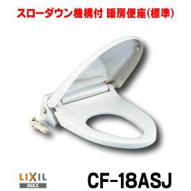 【最安値挑戦中!最大25倍】INAX/LIXIL CF-18ASJ トイレ 便座 暖房便座 スローダウン機構付暖房便座(標準) [〒□]