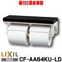 【最安値挑戦中!最大25倍】紙巻器 INAX CF-AA64KU 棚付2連紙巻器 カラー:LD(クリエダーク) [☆◇]