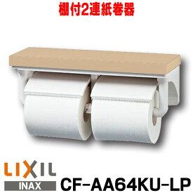 【最大41倍超ポイントバック祭】紙巻器 INAX CF-AA64KU 棚付2連紙巻器 カラー:LP(クリエペール) [☆【あす楽関東】]