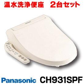 【CH931SPF 2台セット1梱包】【在庫あり】 ビューティ・トワレ パナソニック 温水洗浄便座[☆2]