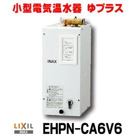 【最安値挑戦中!最大25倍】ゆプラス INAX EHPN-CA6V6 パブリック向け 出湯温度可変タイプ 6L ウィークリータイマー対応(オプション) [◇]