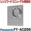 【最安値挑戦中!最大25倍】【在庫あり】換気扇部材 パナソニック FY-AC256 レンジフード リニューアル用部材 木枠…