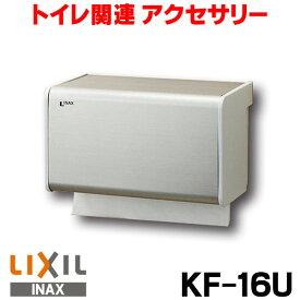 【最大44倍お買い物マラソン】【在庫あり】ペーパータオルホルダー INAX KF-16U [☆]