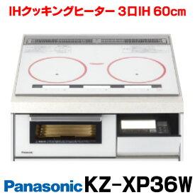 【最大44倍スーパーセール】【在庫あり】IHクッキングヒーター パナソニック KZ-XP36W Xシリーズ 3口IH 幅60cm クリアホワイト [☆2【個人後払いNG】]