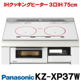 【最大44倍スーパーセール】【在庫あり】IHクッキングヒーター パナソニック KZ-XP37W Xシリーズ 3口IH 幅75cm クリアホワイト [☆2【個人後払いNG】]