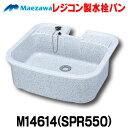 【最安値挑戦中!最大25倍】ガーデンシンク 前澤化成工業 M14614(SPR550) 水栓パン SPR型 レジコン製