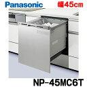 【最安値挑戦中!最大25倍】【在庫あり】 NP-45MC6T 食器洗い乾燥機 パナソニック FULLオープン 買替え専用モデル …