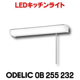 【最安値挑戦中!最大25倍】オーデリック OB255232 LEDキッチンライト LED一体型 非調光 昼白色 壁面・棚下面取付兼用 FL20W相当