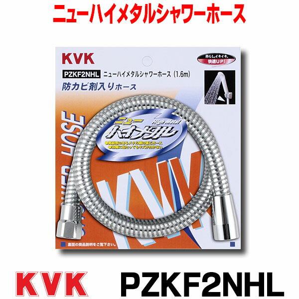 【最安値挑戦中!最大24倍】水栓部材 KVK PZKF2NHL ニューハイメタルシャワーホース1.6m [☆]
