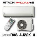 【最安値挑戦中!最大25倍】【在庫あり】ルームエアコン 日立 RAS-AJ22K(W) 壁掛形 白くまくん AJシリーズ 単相100V…