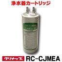 【最安値挑戦中!最大34倍】【在庫あり】 RC-CJMEA 浄水器カートリッジ クリナップ ビルトインCJMEA-30用 (メイス…