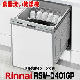 【最安値挑戦中!最大25倍】リンナイ RSW-D401GP 食洗機 ビルトイン 食器洗い乾燥機 幅45cm 深型スライドオープン ぎっしりカゴタイプ スタンダード [≦]