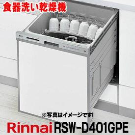 【最安値挑戦中!最大25倍】リンナイ RSW-D401GPE 食洗機 ビルトイン 食器洗い乾燥機 幅45cm 深型スライドオープン おかってかごタイプ スタンダード [≦]