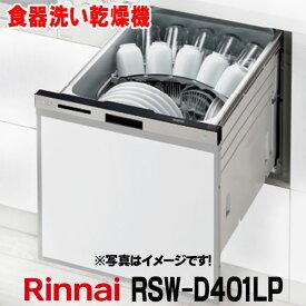 【最安値挑戦中!最大25倍】リンナイ RSW-D401LP 食洗機 ビルトイン 食器洗い乾燥機 幅45cm 深型スライドオープン ぎっしりかごタイプ ハイグレード [≦]