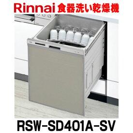 【最安値挑戦中!最大25倍】リンナイ RSW-SD401A-SV 食洗機 ビルトイン 食器洗い乾燥機 幅45cm 深型スライドオープン ぎっしりカゴタイプ スタンダード 自立脚付きタイプ シルバー [≦]