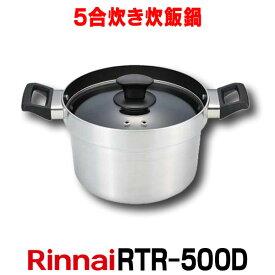 【最安値挑戦中!最大25倍】リンナイ RTR-500D 5合炊き炊飯鍋 [∀m■]